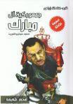 Moubarak en caricature