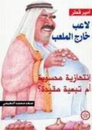 L'Emir disproprotinné